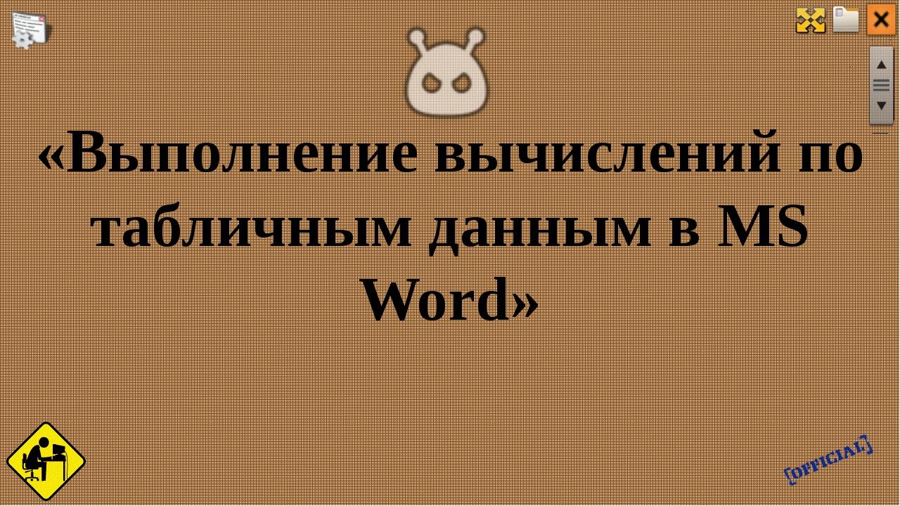 «Выполнение вычислений по табличным данным в MS Word» Лесконог Елена Викторовна