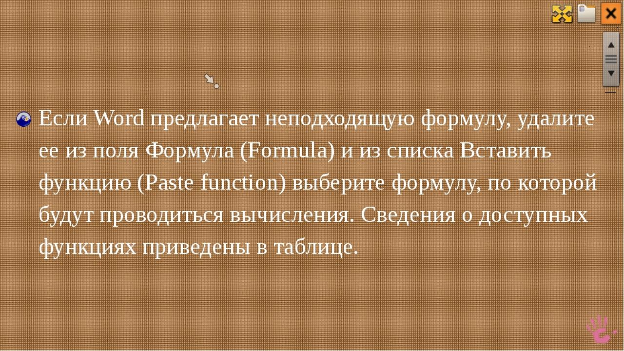 Если Word предлагает неподходящую формулу, удалите ее из поля Формула (Formul...