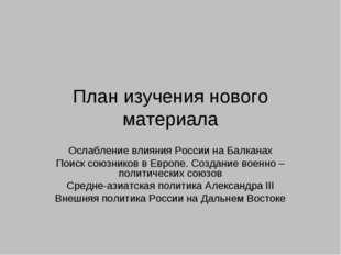 План изучения нового материала Ослабление влияния России на Балканах Поиск со