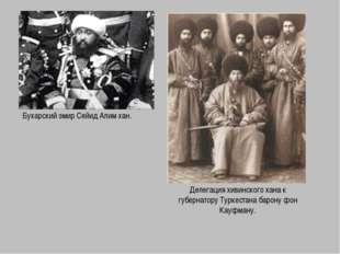 Бухарский эмир Сейид Алим хан. Делегация хивинского хана к губернатору Туркес