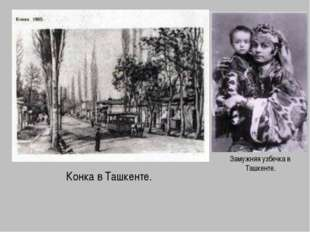 Конка в Ташкенте. Замужняя узбечка в Ташкенте.