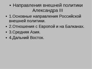 Направления внешней политики Александра III 1.Основные направления Российской