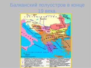 Балканский полуостров в конце 19 века.