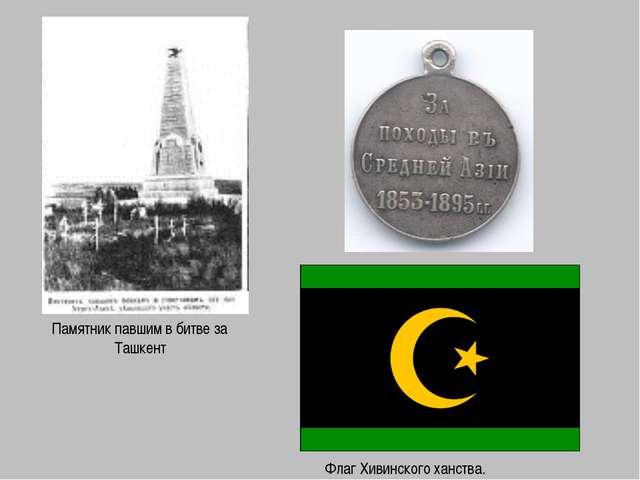 Памятник павшим в битве за Ташкент Флаг Хивинского ханства.