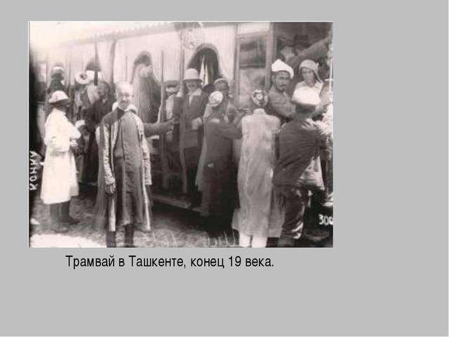 Трамвай в Ташкенте, конец 19 века.
