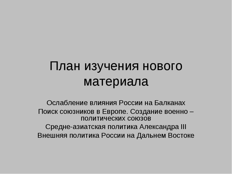 План изучения нового материала Ослабление влияния России на Балканах Поиск со...