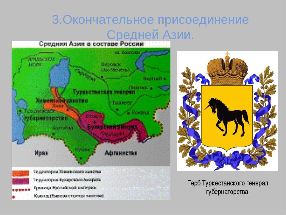 3.Окончательное присоединение Средней Азии. Герб Туркестанского генерал губер...