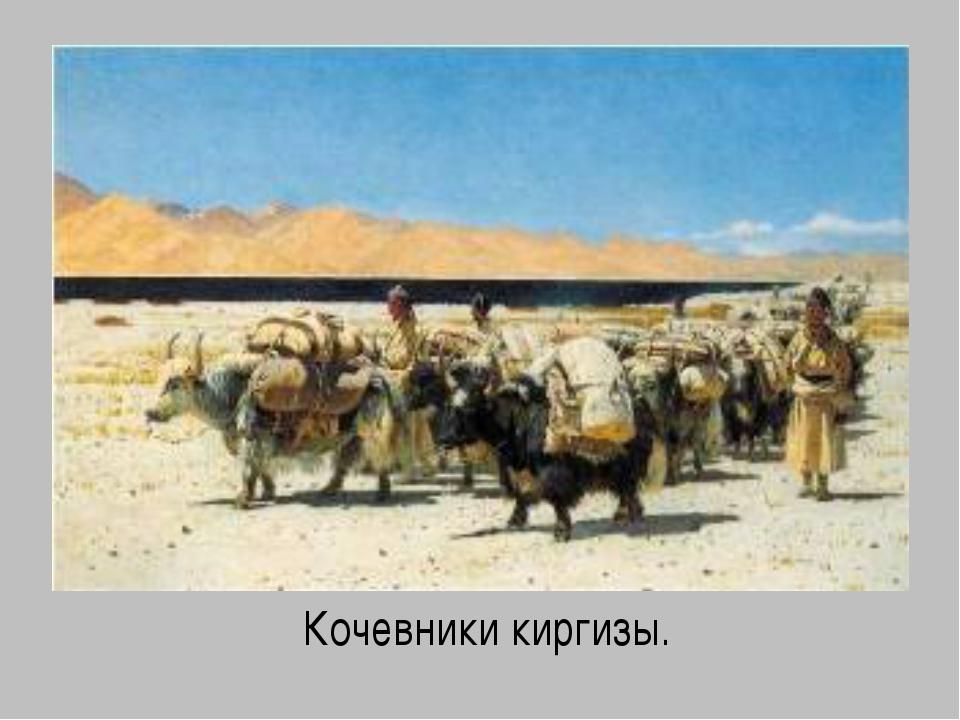 Кочевники киргизы.