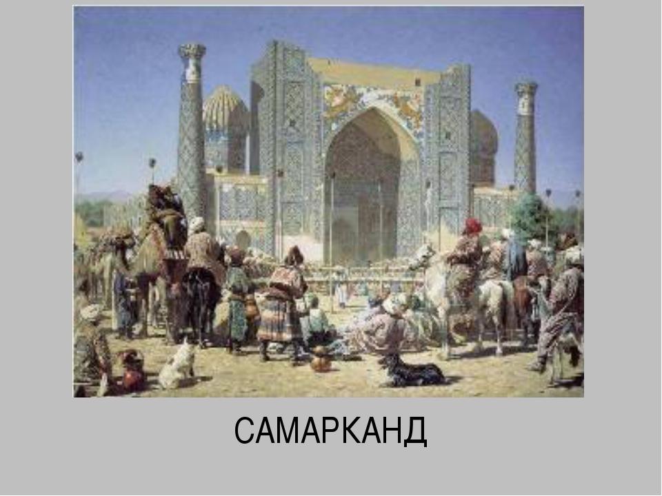 САМАРКАНД