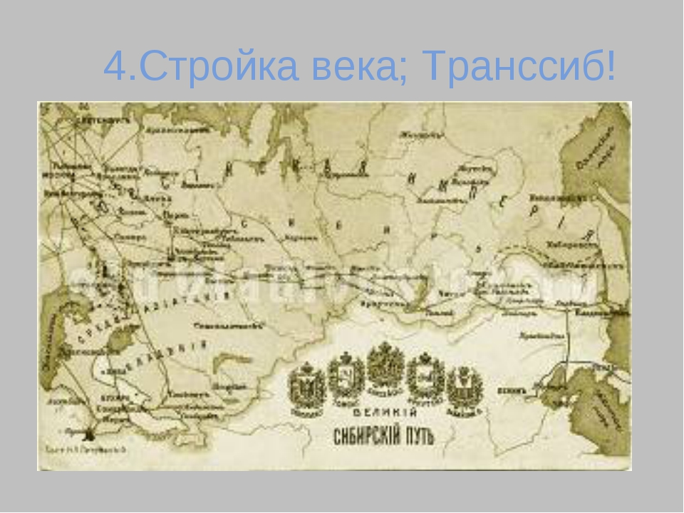 4.Стройка века; Транссиб!