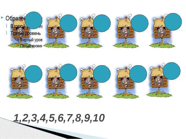 1,2,3,4,5,6,7,8,9,10