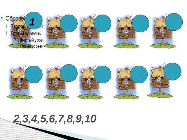 2,3,4,5,6,7,8,9,10 1