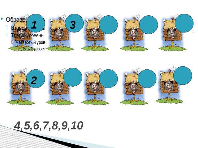 4,5,6,7,8,9,10 1 3 2