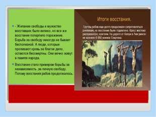 - Желание свободы и мужество восставших было велико, но все же восстание пот