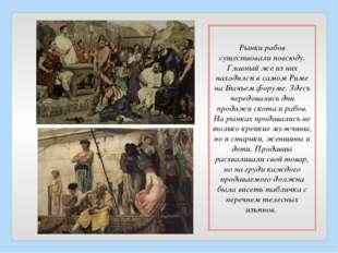Рынки рабов существовали повсюду. Главный же из них находился в самом Риме на