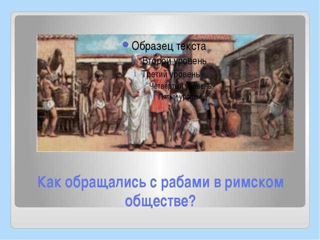 Как обращались с рабами в римском обществе?