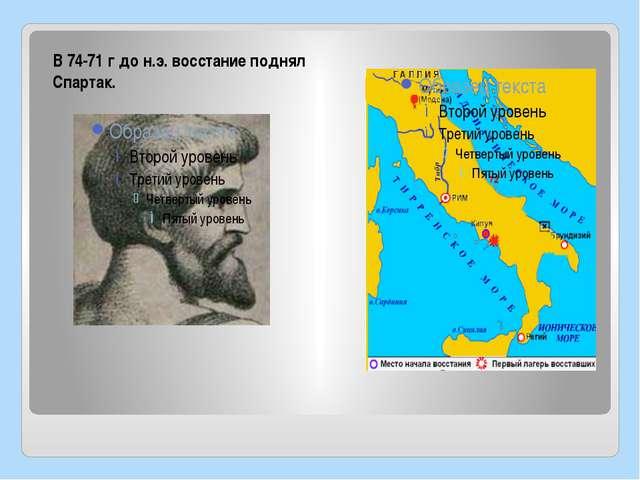 В 74-71 г до н.э. восстание поднял Спартак.