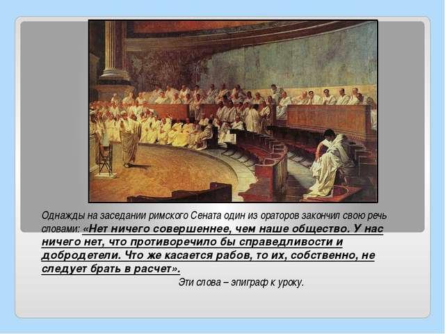 Однажды на заседании римского Сената один из ораторов закончил свою речь сло...