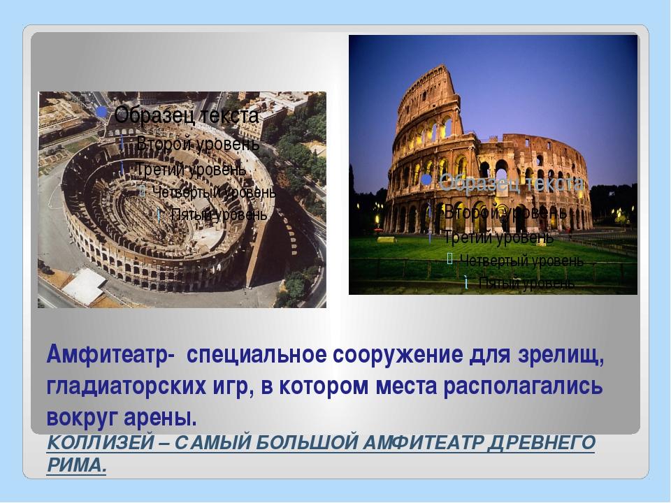 Амфитеатр- специальное сооружение для зрелищ, гладиаторских игр, в котором ме...