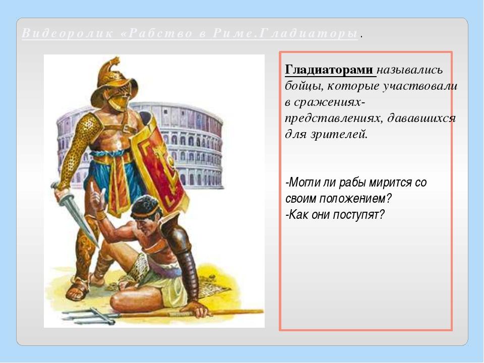 Видеоролик «Рабство в Риме.Гладиаторы. . Гладиаторами назывались бойцы, котор...