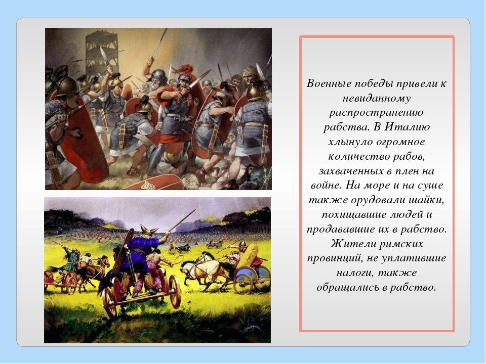 Военные победы привели к невиданному распространению рабства. В Италию хлынул...
