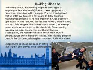 Hawking' disease. In the early 1960s, the Hawking began to show signs of amyo