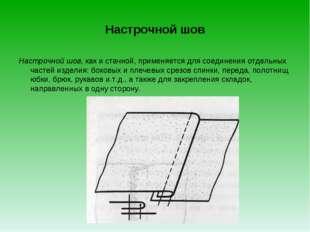 Настрочной шов Настрочной шов, как и стачной, применяется для соединения отде