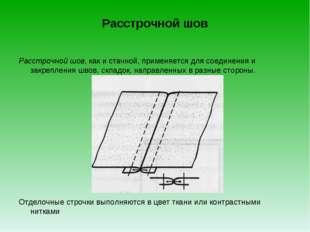 Расстрочной шов Расстрочной шов, как и стачной, применяется для соединения и