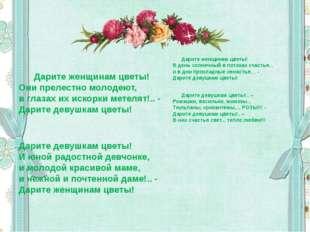 Дарите женщинам цветы! Они прелестно молодеют, в глазах их искорки метелят!.
