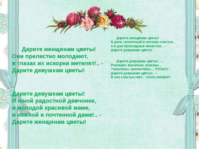 Дарите женщинам цветы! Они прелестно молодеют, в глазах их искорки метелят!....
