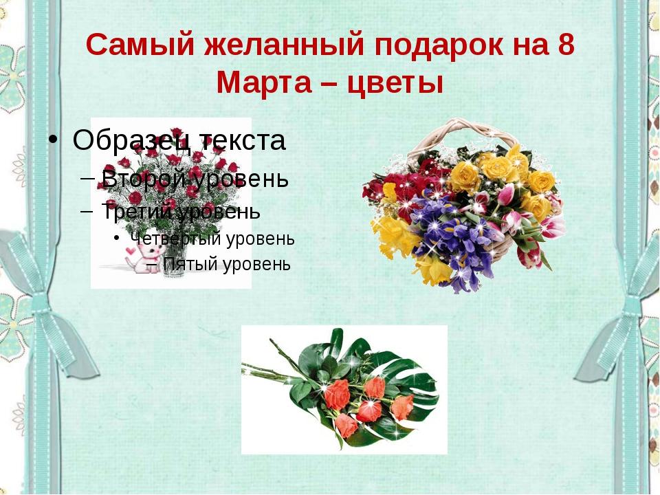 Самый желанный подарок на 8 Марта – цветы