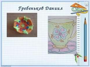 Гребеньков Даниил
