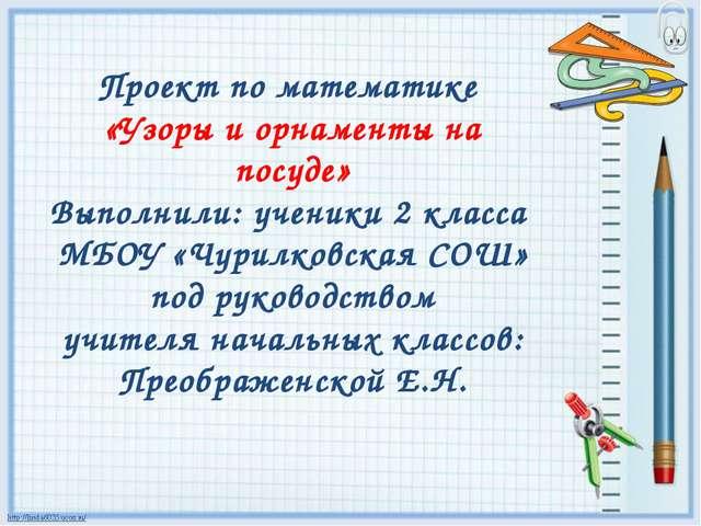 Проект по математике «Узоры и орнаменты на посуде» Выполнили: ученики 2 класс...