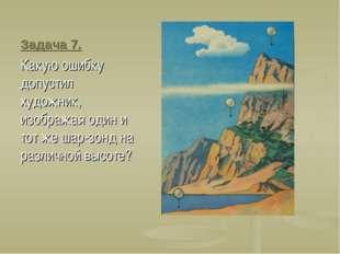 Задача 7. Какую ошибку допустил художник, изображая один и тот же шар-зонд на