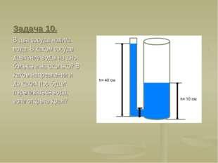 Задача 10. В два сосуда налита вода. В каком сосуде давление воды на дно боль