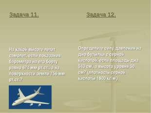 Задача 11. Задача 12. На какой высоте летит самолет, если показания барометра