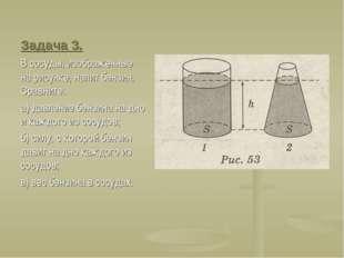 Задача 3. В сосуды, изображенные на рисунке, налит бензин. Сравните: а) давле