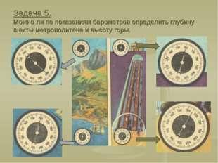 Задача 5. Можно ли по показаниям барометров определить глубину шахты метропол