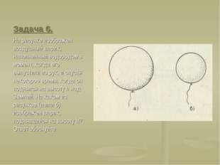 Задача 6. На рисунке изображен воздушный шарик, наполненный водородом в момен