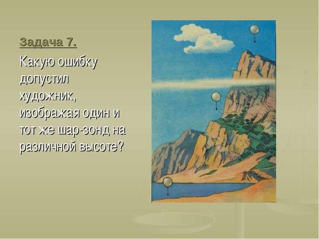 Задача 7. Какую ошибку допустил художник, изображая один и тот же шар-зонд на...