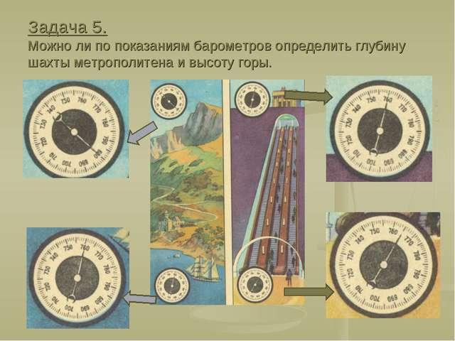 Задача 5. Можно ли по показаниям барометров определить глубину шахты метропол...