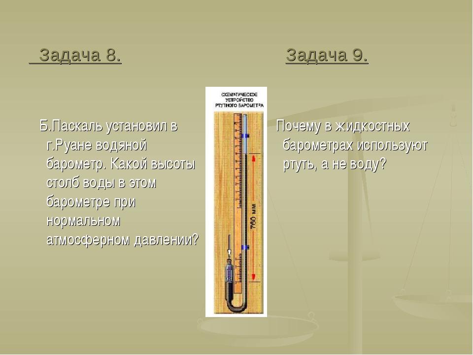 Задача 8. Задача 9. Б.Паскаль установил в г.Руане водяной барометр. Какой вы...