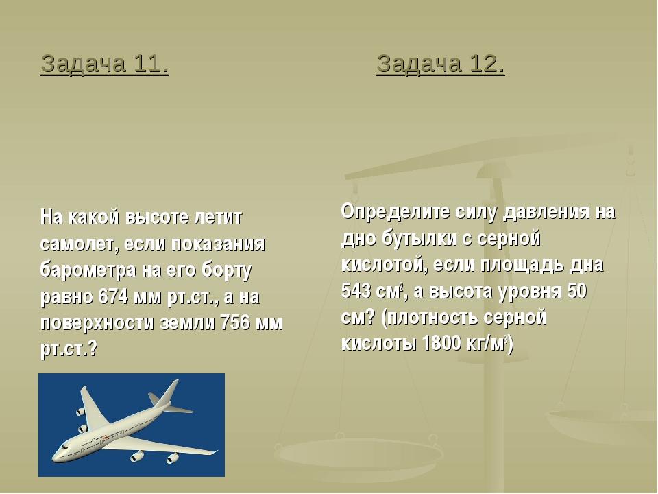 Задача 11. Задача 12. На какой высоте летит самолет, если показания барометра...