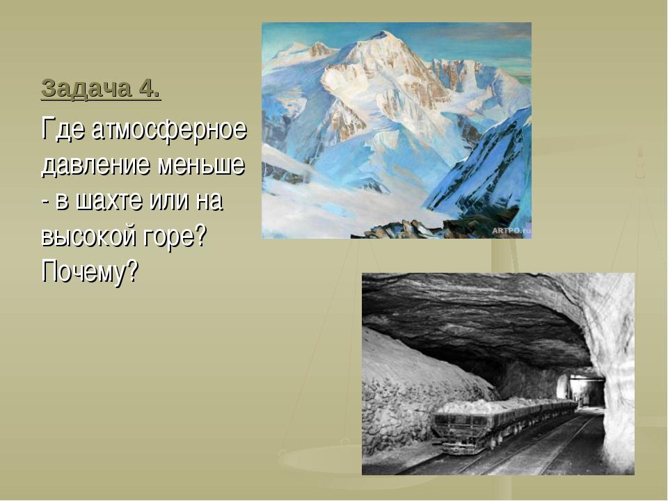 Задача 4. Где атмосферное давление меньше - в шахте или на высокой горе? Поче...