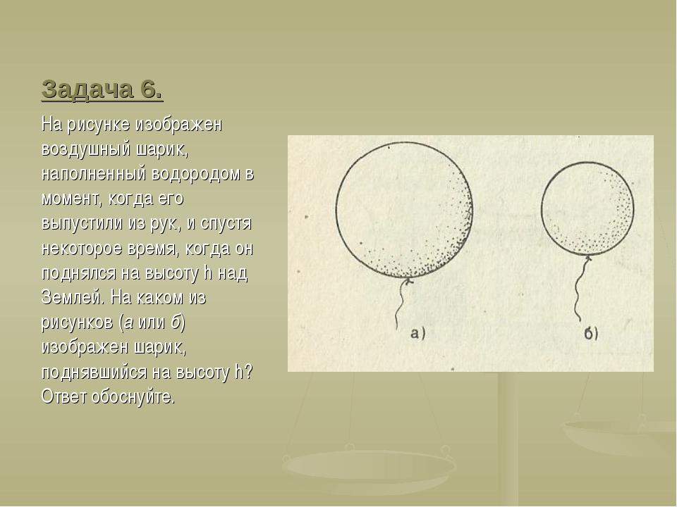 Задача 6. На рисунке изображен воздушный шарик, наполненный водородом в момен...