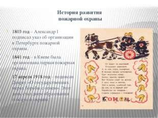 История развития пожарной охраны 1803 год – Александр I подписал указ об орга