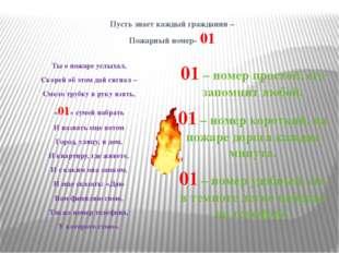 Пусть знает каждый гражданин – Пожарный номер- 01 Ты о пожаре услыхал, Скорей