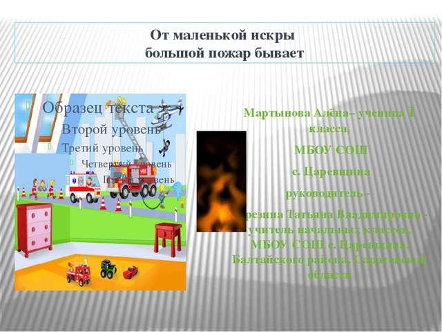 От маленькой искры большой пожар бывает Мартынова Алёна– ученица 1 класса, МБ...