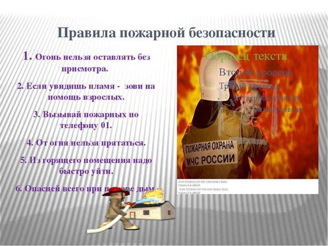 Правила пожарной безопасности 1. Огонь нельзя оставлять без присмотра. 2. Есл...