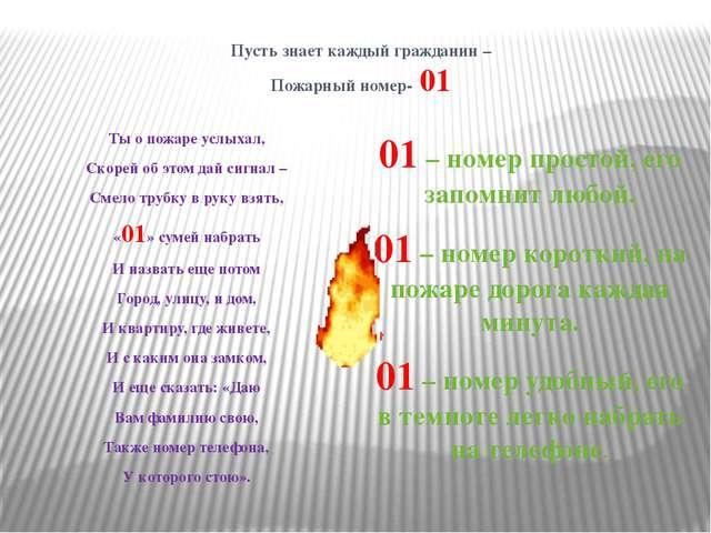 Пусть знает каждый гражданин – Пожарный номер- 01 Ты о пожаре услыхал, Скорей...